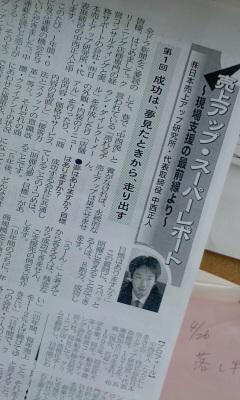 クリーニング経営コンサルタント中西正人(全国ドライ新聞・ゼンドラ)