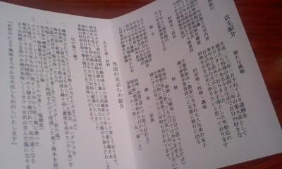 クリーニング経営コンサルタント中西正人(メニュー表)
