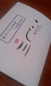 クリーニング経営コンサルタント中西正人(ショップカード)
