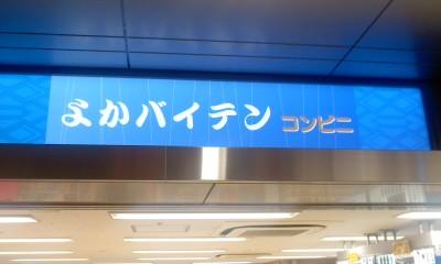 クリーニング経営コンサルタント中西正人(博多の売店)