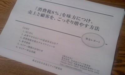 クリーニング経営コンサルタント中西正人(消費税対策)
