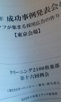 クリーニング経営コンサルタント中西正人(成功事例発表会2100倶楽部)