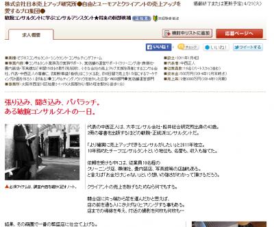 クリーニング経営コンサルタント中西正人(求人広告)