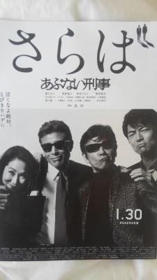 クリーニング経営コンサルタント中西正人(あぶない舘ひろし、柴田恭平)