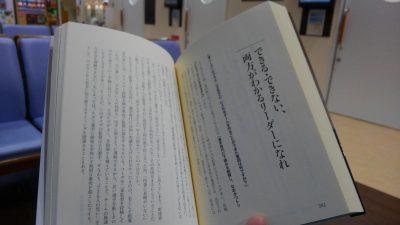 クリーニング経営コンサルタント中西正人(落合博満)