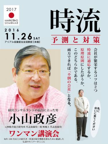 クリーニング経営コンサルタント中西正人(表紙タイトル・時流セミナー)