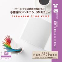 手書きPOP・チラシ・DMセミナー