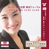 スーパー女性店長_育成フォーラム