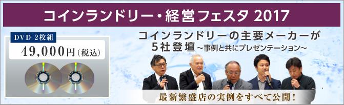 コインランドリー・経営フェスタ2017:+速報!春の繁忙期・成果報告会