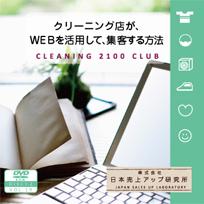 クリーニング店が、WEBを活用して、集客する方法
