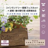 コインランドリー経営フェスタ2017:春の繁忙期・成果報告会