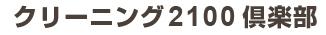 クリーニング2100倶楽部