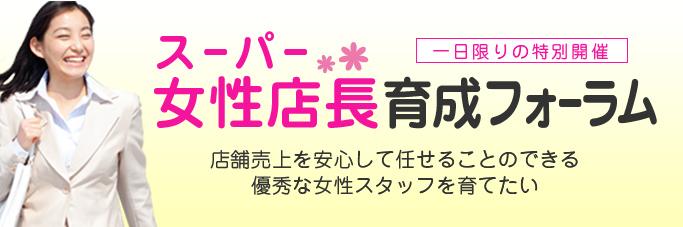 クリーニング店_スーパー女性店長 育成フォーラム