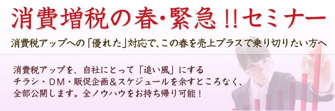 消費増税の春・緊急!!セミナー