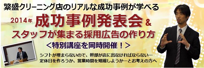 2014年度売上アップ成功事例発表会