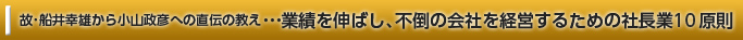 故・船井幸雄の教え・・・業績を伸ばし、不倒の会社を経営するための社長業10原則