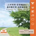 人材採用・定着戦術と春の繁忙期_成果報告会_収録DVD