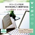 クリーニング店が、WEBを活用して、集客する方法_収録DVD