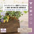 コインランドリー経営フェスタ2017+速報!春の繁忙期・成果報告会セミナー_収録DVD