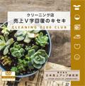 クリーニング店:売上V字回復のキセキ_収録DVD